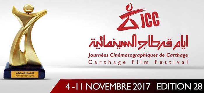 شعار مهرجان قرطاج