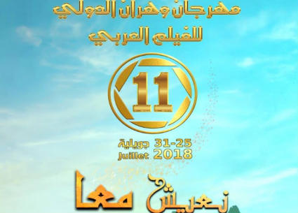 كل ما تريد أن تعرفه عن مهرجان وهران الدولي للفيلم العربي بنسخته الـ11