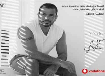 """5 أخطاء يحذر عمرو دياب الفتيات منها في أغنية """"هدد"""""""