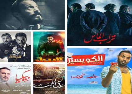 """إيرادات أفلام عيد الأضحى ليوم الأحد 26 أغسطس.. """"البدلة"""" يحتفظ بالصدارة وهذا الفيلم يتذيل القائمة"""
