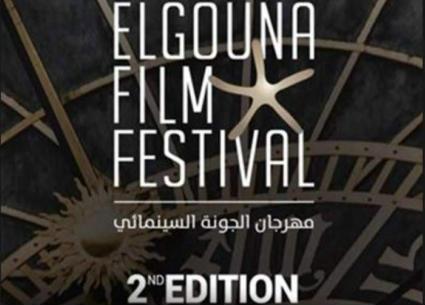 فنانون غابوا عن افتتاح الدورة الثانية لمهرجان الجونة السينمائي