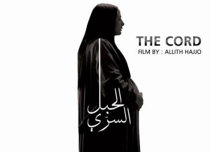 """الجونة السينمائي 2018- أبطال الفيلم السوري """"الحبل السري"""" يتحدثون عن هدف العمل.. والمؤلف يوضح دعوته"""