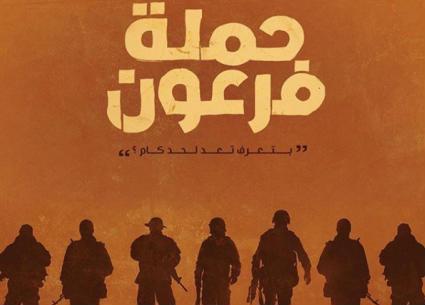 """6 صور- الملصقات الدعائية لفيلم """"حملة فرعون"""".. هكذا يظهر أبطاله"""
