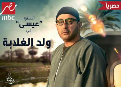 """7 صور- شاهد شخصيات أبطال مسلسل أحمد السقا """"ولد الغلابة"""""""