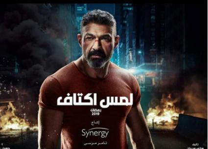 """الملصقات الدعائية لمسلسل """"لمس أكتاف"""".. هكذا يظهرون أبطاله"""