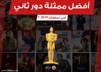 اختيارات جمهور FilFan لأفضل ممثلة مساعدة في رمضان 2019.. إليكم النتيجة
