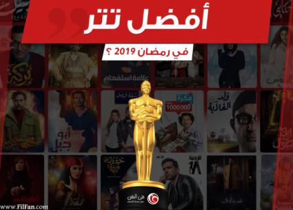 اختيارات جمهور FilFan لأفضل تتر في رمضان 2019.. تعرف على النتيجة
