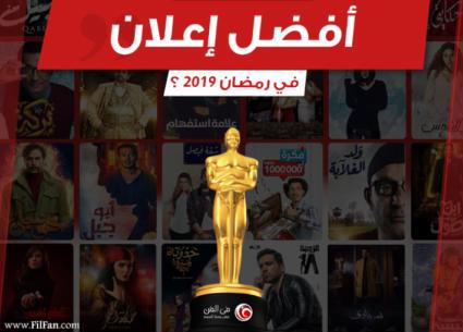 اختيارات جمهور FilFan لأفضل إعلان في رمضان 2019.. تعرف على النتيجة