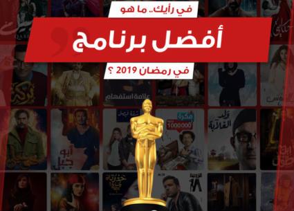 جمهور FilFan يختار أفضل برنامج في رمضان 2019... تعرف على النتيجة