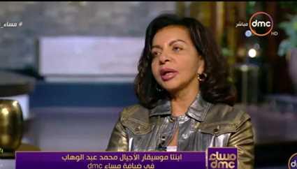 بالفيديو- ابنة الموسيقار محمد عبد الوهاب: والدي تعاون مع أم كلثوم بأوامر عليا