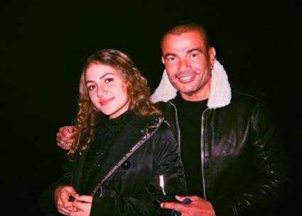 صورة- ابنة عمرو دياب تنشر صورتها مع والدها... هكذا علقت