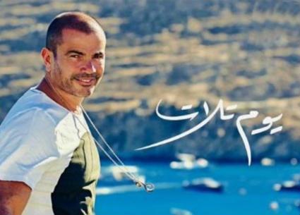 """عندما غنى عمرو دياب لـ """"نصحي السروجي"""" و""""يوم التلات"""""""