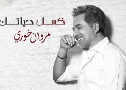"""""""كمل حياتك""""... جديد مروان خوري"""