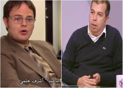 حكاية لاعب الزمالك الذي ورد اسمه في المسلسل الأمريكي The Office