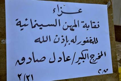 25 صورة من عزاء المخرج عادل صادق.. تأثر ابنته وفاء صادق والسقا وحلمي ضمن المعزيين