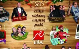 تعرف على خريطة برامج MBC مصر في 2017.. مسلسلات حصرية وبرامج ساخرة