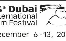 """مهرجان """"دبي السينمائي"""" يفتح باب التسجيل في دورته الـ 14"""