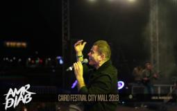 بالفيديو- أغنيات أمتعت جمهور عمرو دياب في حفل كايرو فستيفال