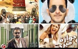شارك برأيك: أياً من هذه الأفلام شاهدتها في عيد الفطر؟
