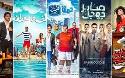 تغيير الأسماء موضة أفلام عيد الأضحى 2016
