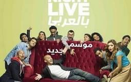 """البرنامج الشهير """"SNL بالعربي"""" يطلب مواهب شابة كوميدية .. تعرف على التفاصيل"""