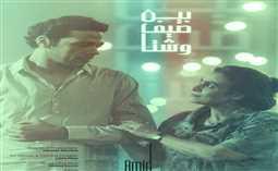 """خاص- حمزة العيلي وسيمون ينتهيان من تصوير فيلم """"بين صيف وشتا"""""""