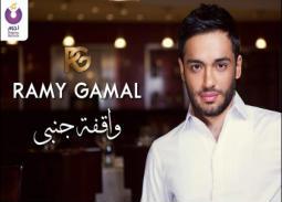 """رامي جمال يغني """"واقفة جنبي"""" لكل أم"""