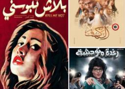 """تعرف على إيرادات أفلام السينما المصرية لهذا الأسبوع .. رفع """"نص جوازة"""" بعد ثاني أسبوع وهذا ما حققه """"بلاش تبوسني"""""""
