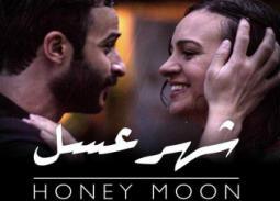 """بالفيديو - """"شهر عسل"""" فيلم من صناعة الشباب في دور العرض المصرية منتصف مارس الجاري"""