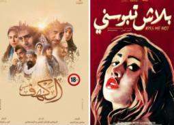 """تعرف على إجمالي إيرادات السينما المصرية لهذا الأسبوع .. ركود ملحوظ ومبالغ ضعيفة لـ""""الكهف"""" و""""بلاش تبوسني"""""""