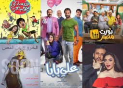 قائمة أفلام موسم شم النسيم 2018.. سيطرة للكوميديا ورهان على بطولات مطلقة لأول مرة