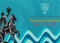 4 لقطات من اليوم الأول لمهرجان الإسكندرية للفيلم القصير