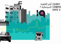 ايام القاهرة السينمائي