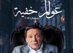 """أبرز أحداث الحلقة الـ28 من """"عوالم خفية"""".. """"هلال"""" يقترب من معرفة قاتل """"مريم رياض"""""""