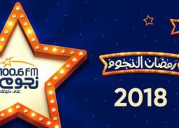 """تعرف على القائمة النهائية لبرامج """"نجوم FM"""" فى رمضان 2018 ومواعيد العرض"""