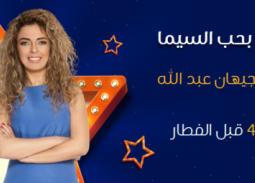 """""""بحب السيما"""" لجيهان عبد الله، ضمن برامج نجوم FM في رمضان 2018"""