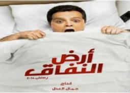 """صورة- محمد هنيدي ينتهي من مسلسل """"أرض النفاق"""""""