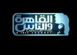 """الأعلي للإعلام يوقف برنامج """"الجدعان"""" ويلزم """"القاهرة والناس"""" بالاعتذار"""