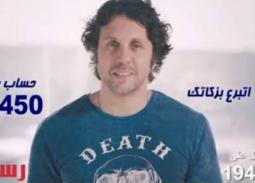 هشام ماجد يفسر سبب ظهوره بـT-Shirt غير ملائم لإعلان مؤسسة خيرية