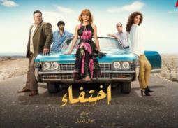 """تعرف على مواعيد إعادة عرض مسلسل """"اختفاء"""" على """"mbc مصر"""""""