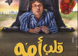 """هكذا جاءت إيرادات الفيلم الكوميدي """"قلب أمه"""" لهشام ماجد وشيكو في أول أيام عيد الفطر 2018"""