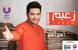 ألبوم جديد لأحمد زعيم في عيد الأضحى