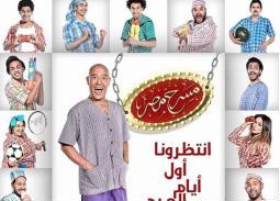 """خاص (في الفن)- تفاصيل العرض الأول من """"مسرح مصر"""" في عيد الأضحى"""