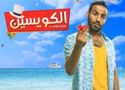 ضيوف شرف عيد الأضحى.. مشاهد معدودة لكن بمثابة بطولة