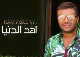 """بالفيديو- اللقطات الأولى لأغنية رامي صبري """"أهد الدنيا"""""""