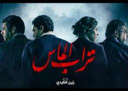 """""""تراب الماس"""" يحصد 3 جوائز من مهرجان الدار البيضاء للفيلم العربي"""