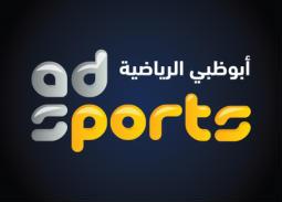 تعرف على تردد قنوات أبو ظبي الرياضية الناقلة لبطولة الأندية العربية