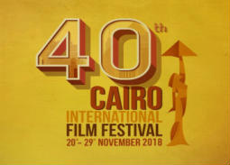 انطلاق ملتقى القاهرة السينمائي يوم 26 نوفمبر