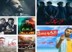"""القائمة الكاملة لإجمالي إيرادات السينما المصرية لأفلام عيد الأضحى.. """"البدلة"""" يؤكد التصدر بفارق 17 مليون جنيه عن """"تراب الماس"""""""