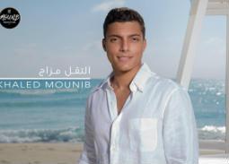 """بالفيديو- خالد منيب ابن شقيق عامر منيب يطرح أولى أغنياته """"التقل مزاج"""""""